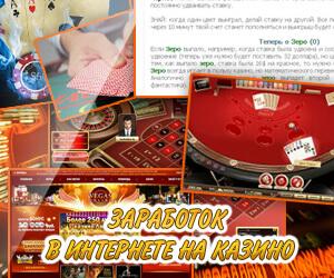 Заработок на играх в казино игровые аппараты кыргызстан
